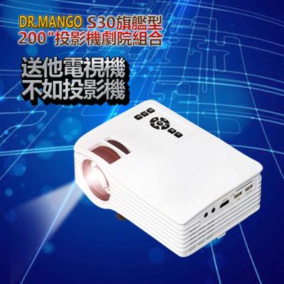 s30投影機200吋投影機 (5.7折)
