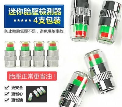 迷你氣嘴蓋胎壓檢測器 (2.7折)