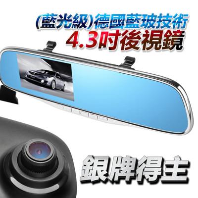4.3 吋銀框後視鏡行車紀錄器 (6折)