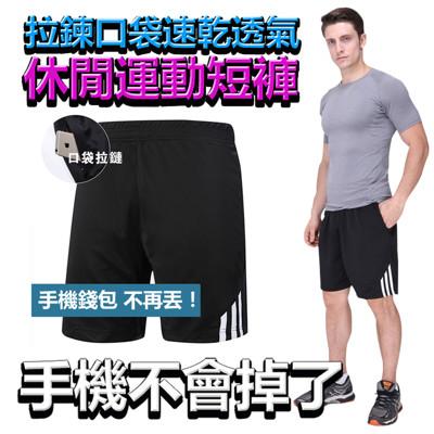 拉鍊口袋速乾透氣休閒運動短褲 (3.1折)