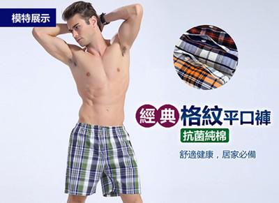 多尺碼親膚型男格紋平口褲M-2XL (1.1折)