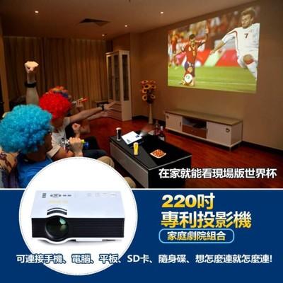 旗艦版220吋S45專利LED投影機+布幕 (4.1折)
