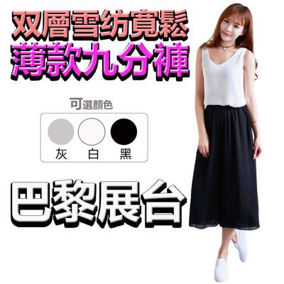 韓風雙層雪紡寬鬆薄款九分褲 (3.1折)