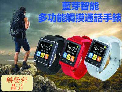 (聯發科晶片)藍芽觸控智慧型手錶 (1.3折)
