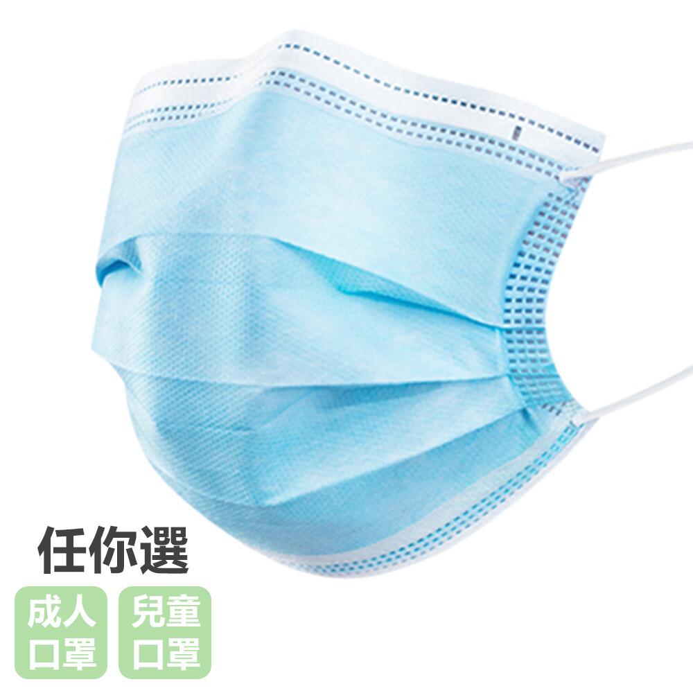 現貨快出 免運 100片起  日常防護兒童口罩成人口罩 三層口罩(無盒/非醫療)