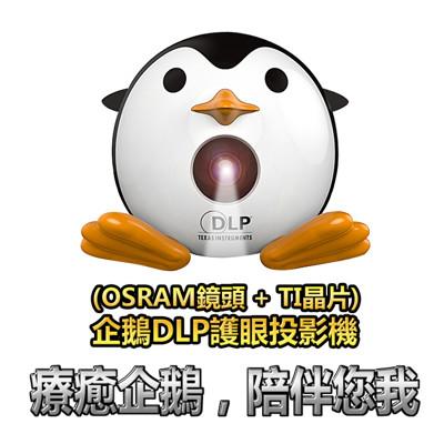 DLP高清超萌療癒系企鵝投影機+K1家庭劇院音箱 (5.7折)