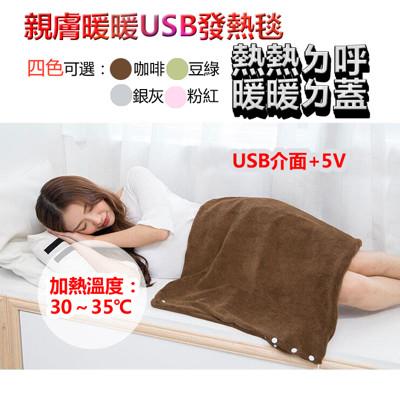 親膚暖暖典雅純色超柔USB發熱毯 (3.9折)