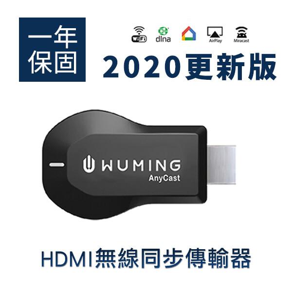 一年保固 雙證認 台灣公司貨 anycast 手機 hdmi 無線同步 傳輸器 電視棒