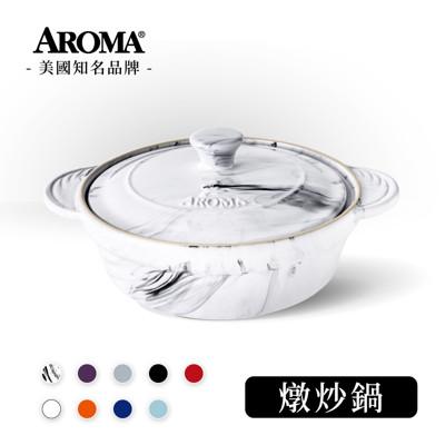 【送暢銷食譜書】美國 AROMA 頂級燉煮鍋 湯鍋 耐熱陶鍋 陶瓷鍋 燉煮鍋- 2400ml (8折)