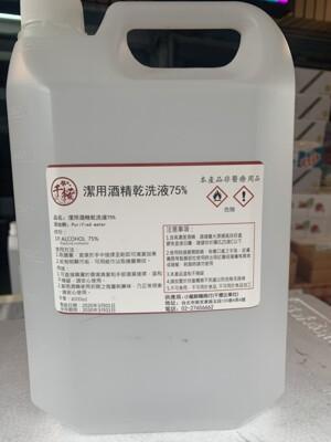 【防疫酒精】現貨 SGS 合格認證75%消毒潔用酒精4000ml (7.5折)