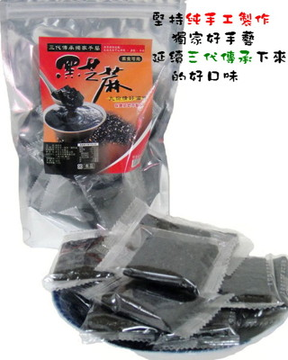【台南莊記】純手工黑芝麻糖300g-即期特價品 (3.8折)