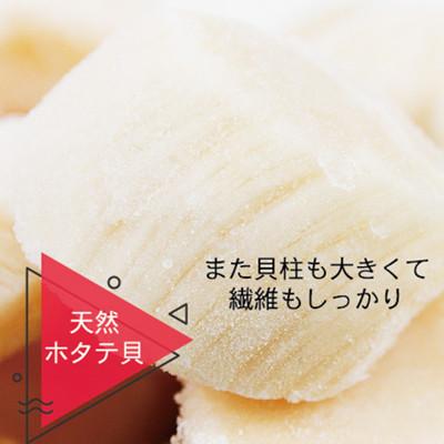 日本原件【生食級】生干貝 (3S 約41-50顆)1Kg±5%/盒 (8折)