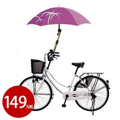 不鏽鋼腳踏車雨傘支架 自行車防曬撐傘架 寶寶推車 【AE10269】 (3.7折)