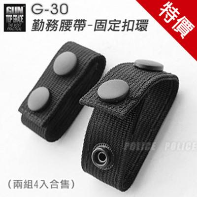 GUN TOP GRADE勤務腰帶-固定扣環#G-30(4入)【AH05076-2】 (9.2折)