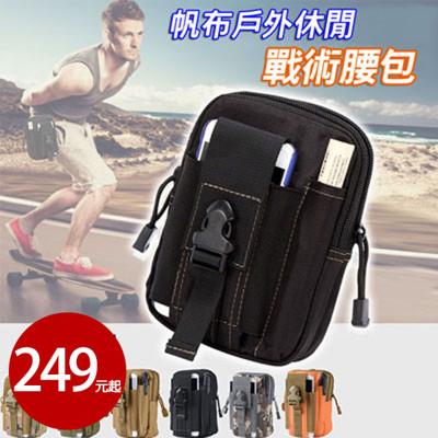 帆布戶外休閒戰術腰包 手機掛包(顏色任選)【KL16001】 (3.6折)