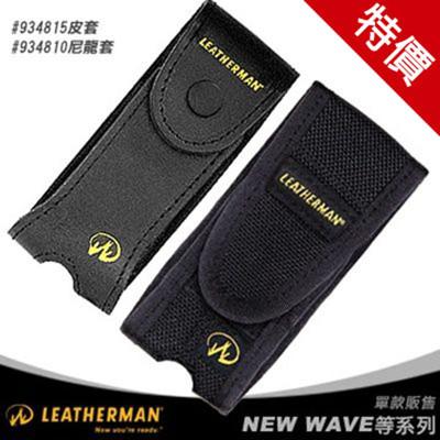 Leatherman NEW WAVE等系列專用收納套 【AH19007-1】 (9折)