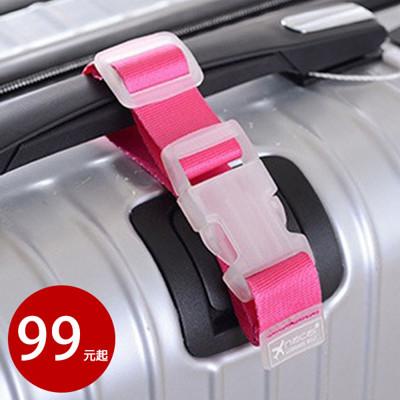 旅行必備行李箱掛扣綁帶 夾扣掛帶 顏色隨機【AE16111】 (3.3折)