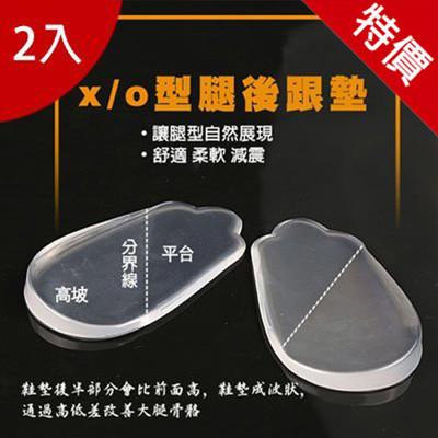 矽膠O型X型腿鞋墊(2雙裝)【AF02191-2】 (2.2折)