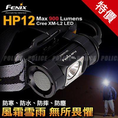 Fenix HP12 四防頭燈【AH07128】 (9折)