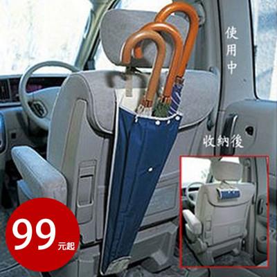 日式車用3把傘不滴水雨傘套【AE10049】 (3.8折)