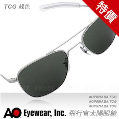 AO Eyewear Original Pilot 初版飛行官太陽眼鏡55mm【AH01055】 (9.2折)