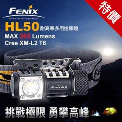 Fenix #HL50耐高寒多用途頭燈【AH07141】 (9.1折)