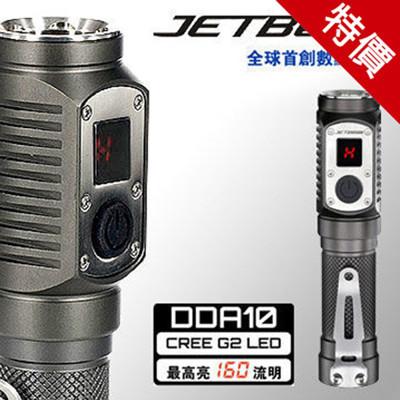 JETBeam戰術手電筒#DDA10【AH29016】 (7.8折)