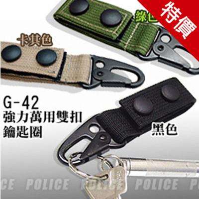 (超值3入)GUN強力萬用雙扣鑰匙圈(軍綠/卡其/黑色三色各一)#G-42【AH05055-3】 (8折)