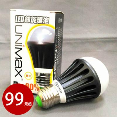 省電80% 美克斯 UNIMAX 8W LED燈泡(黃光)【KN01001】 (3.3折)