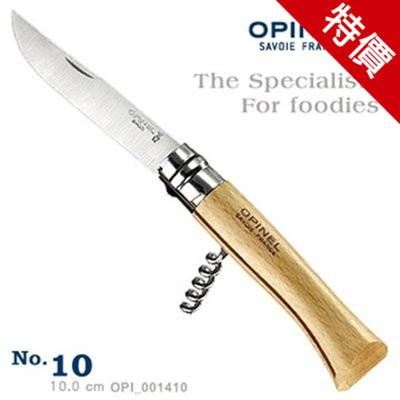 OPINEL The Specialists 法國刀特別系列 附葡萄酒開瓶器【AH53062】 (9.5折)