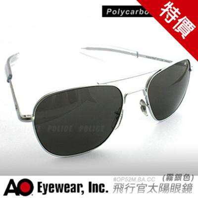 AO Original Pilot 初版飛官太陽眼鏡#OP52M.BA.CC【AH01016】 (9折)