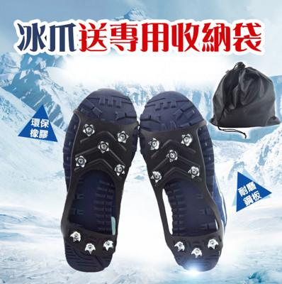 8齒冰爪雪地防滑鞋套+贈收納袋 登山露營滑雪雪靴【AE10358】 (4.4折)