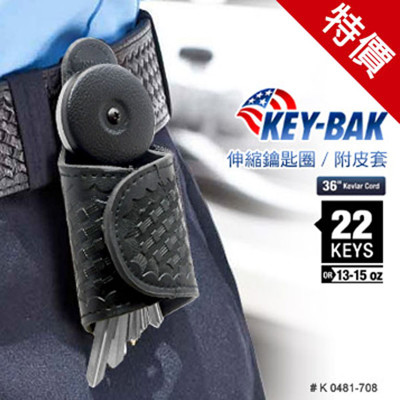 KEY BAK 伸縮鑰匙圈/附紋路皮套 (KEVLAR款) #0481-708【AH31059】 (9折)