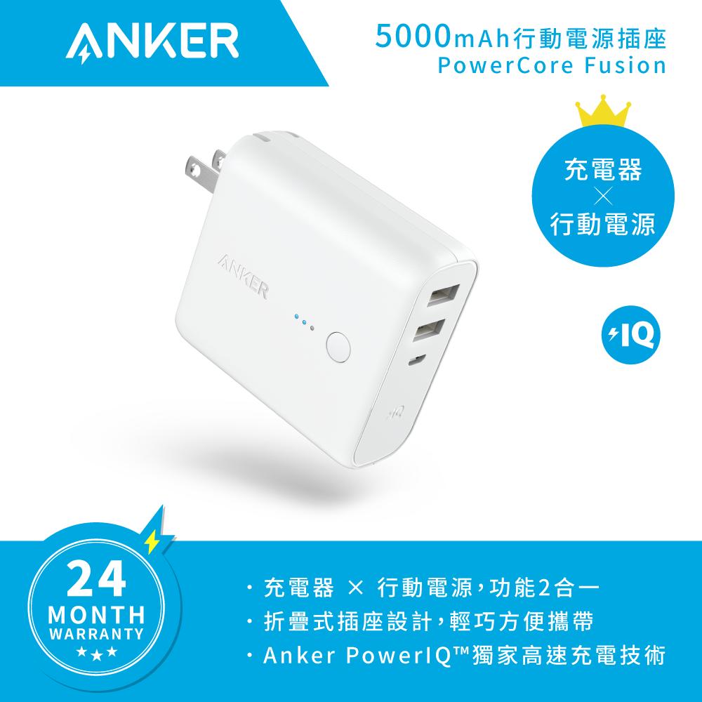 anker powercore fusion 行動電源插座 5000mah  a1621 群光公司貨