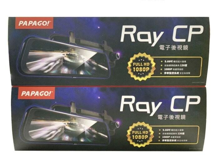 papago ray cp送32graycp 流媒體 超廣角 電子後視鏡 raylite 後續