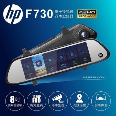 送32G HP F730 GPS測速提示 前後雙錄 電子後視鏡 行車紀錄器 (8折)