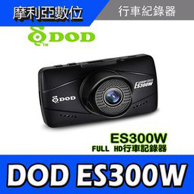 送16G+後扣 DOD ES300W SONY感光元件 1080P + WDR 行車記錄器 (5.8折)