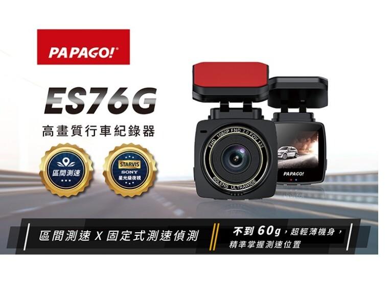 papago es76g送32gstarvis星光夜視/gps行車紀錄器(區間測速/縮時錄影)