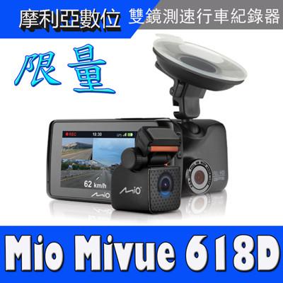 送32G MIO MIVUE 618D 前後雙鏡 行車記錄器+測速提示 另售 688D 698D (7.8折)
