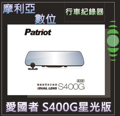 愛國者 S400G【送16G】1080P 雙鏡頭後視鏡行車記錄器-星光版 (6折)