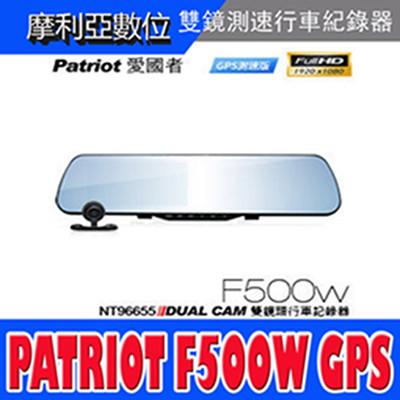 送16G 愛國者 F500W GPS測速版 後視鏡 前後雙鏡頭 行車記錄器 1080P 160° (6.7折)