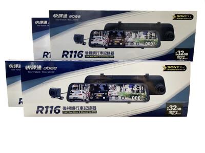 快譯通 abee r116附32g前後雙錄 區間測速提醒 11.66吋 電子後視鏡 行車紀錄器 (6.2折)