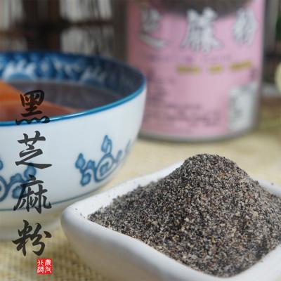 黑芝麻粉 (4.8折)
