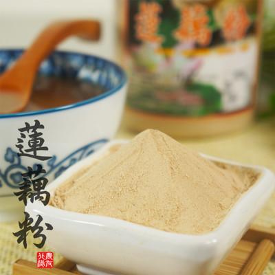天然日曬研磨蓮藕粉 (6折)