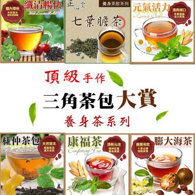 頂級三角茶包大賞(養生茶系列) (6.5折)