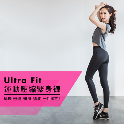 台灣製Ultra fit 運動壓縮防曬速乾緊身褲 (5.6折)