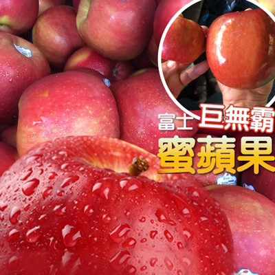 【鮮味嚴選】美國富士巨無霸蜜蘋果禮盒(8顆/盒) (5.7折)