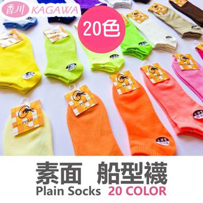 多彩繽紛素面舒適船型襪12入(154) (7.8折)