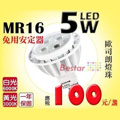 MR16免驅動全電壓LED杯燈5W (6.5折)
