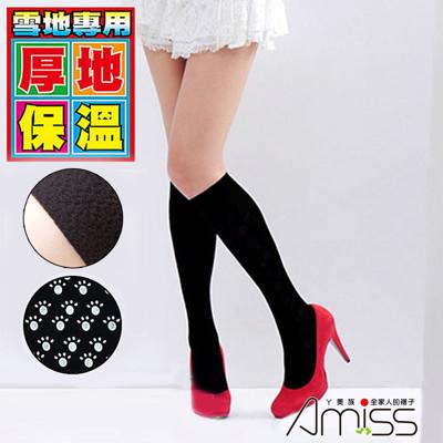極致保暖內裏刷毛止滑中統襪 (1.7折)